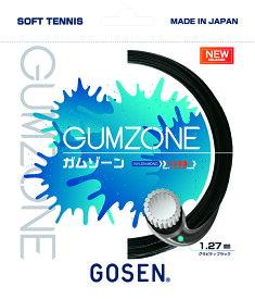 ゴーセン (GOSEN) ソフトテニスガット ガムゾーン (GUMZONE)(1.27mm)(SSGZ11)(2019.09発売)