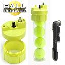 【予約★次回9月中旬入荷予定分】【テニスボール空気圧維持・回復装置】ボールレスキュー(Ball Rescuer)セット(空気入れ付)