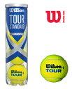 Wilson(ウイルソン) 硬式テニスボール TOUR STANDARD(ツアー・スタンダード) 4球缶 WRT103800 115円/球