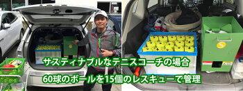 【テニスボール空気圧維持・回復装置】ボールレスキュー(BallRescuer)セット(空気入れ付)