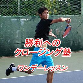 【11/28 sat★テニスワンデーレッスン】勝利へのクロージング塾
