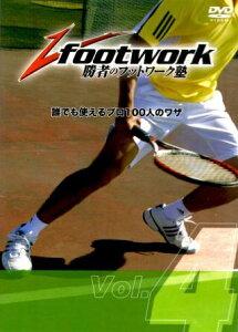 【テニス上達DVD】勝者のフットワーク塾 vol4 「ワイドなボールを打つ」Vfootworkシールプレゼント