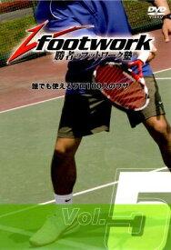 【テニス上達DVD】勝者のフットワーク塾 vol5 「ボレー編」Vfootworkシールプレゼント