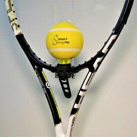 【8月追加入荷分】【テニス素振り練習器】スマートスイングドットプロ(SmartSwing.Pro)※解説動画有