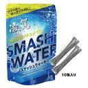 【再入荷!】凌駕スマッシュウォーター(SMASH WATER)※旧商品名:アクアチャージ