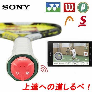 【大ヒット商品★】【普通の練習では満足できなくなった人が続出!】ソニー スマートテニスセンサー(SONY Smart Tennis Sensor) SSE-TN1S ※スタッフOikawa愛用モデル 【送料無料】