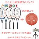 【ラケット同時購入者限定サービス商品:ポイント10%還元!】SONY Smart Tennis Sensor(ソニー スマートテニスセンサー) SSE-TN1S