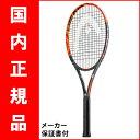 【SALE★在庫限り】テニスラケット ヘッド(HEAD) ユーテック(YouTek) グラフィンXT(Graphene XT) ラジカル・ミッドプラス(RADICAL MP) …