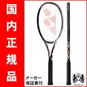 【国内正規品、メーカー保証書付だから安心】テニスラケット ヨネックス(YONEX) レグナ(REGNA) ※スマートテニスセンサー対応