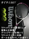 【部活にも最適!】すぐテニSET/ジャスト1万円のラケットセット 一流メーカーの硬式テニスラケット17本から選べる。これからテニスを始める人も、復活組にも嬉しい...