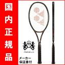 【いよいよ発売開始!】テニスラケット ヨネックス(YONEX) レグナ100(REGNA 100) RGN100 ※スマートテニスセンサー対応