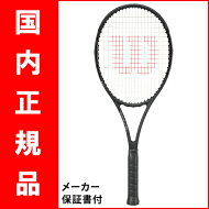 【予約品】テニスラケットウィルソン(Wilson)PROSTAFF9U7LS(プロスタッフ97ULS)WRT731810