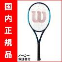 【発売開始】テニスラケット ウイルソン(Wilson) ウルトラ100L(ULTRa100L)WRT737420
