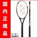テニスラケット ヨネックス(YONEX)Vコア エスブイ 98限定カラー(VCORE SV98) VCSV98