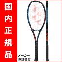 【発売開始】テニスラケットヨネックス(YONEX)ブイコアプロ97(VCORE PRO 97)18VCP97 ※Sonyスマートテニスセンサー対応モデル