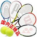 すぐテニSET/ジャスト1万円のラケットセット 一流メーカーの硬式テニスラケット12本から選べる。これからテニスを始める人も、復活組…