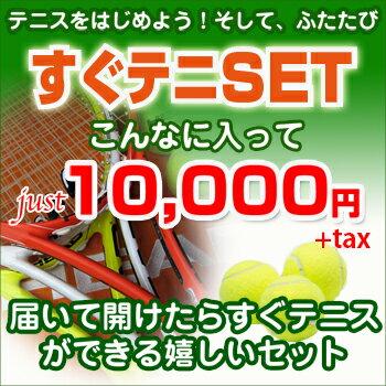 【部活にも最適!】すぐテニSET/ジャスト1万円のラケットセット一流メーカーの硬式テニスラケット17本から選べる。これからテニスを始める人も、復活組にも嬉しいセット!