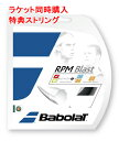 【ラケット同時購入者限定サービス価格ガット】バボラRPMブラスト 12m単張り BA241091