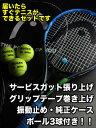 すぐテニSETその1/ジャスト1万円のラケットセット 一流メーカーの硬式テニスラケット20本から選べる。これからテニスを始める人も、復活組にも嬉しいセット!