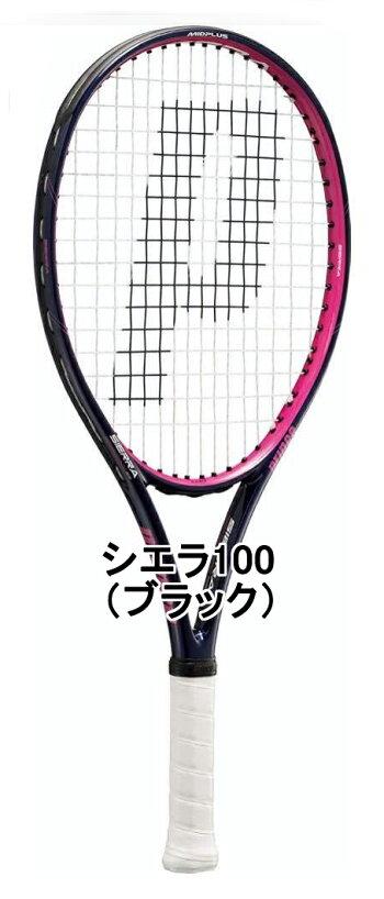 すぐテニSETその1/ジャスト1万円のラケットセット一流メーカーの硬式テニスラケット20本から選べる。これからテニスを始める人も、復活組にも嬉しいセット!