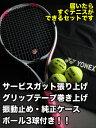 すぐテニSETその2/ジャスト1万円のラケットセット 一流メーカーの硬式テニスラケット24本から選べる。これからテニスを始める人も、復…