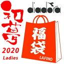 【予約品★数量限定】ディアドラ(DIADORA) レディース 2020 New Year Pack