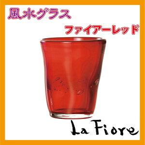 〔手作り ガラス食器〕色のパワーを手軽に日々の生活へ風水グラス ファイアーレッド 1P【炭酸水】