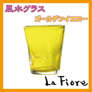 〔手作り ガラス食器〕色のパワーを手軽に日々の生活へ風水グラス ゴールデンイエロー 1P【炭酸水】