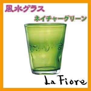〔手作り ガラス食器〕色のパワーを手軽に日々の生活へ風水グラス ネイチャーグリーン 1P【炭酸水】
