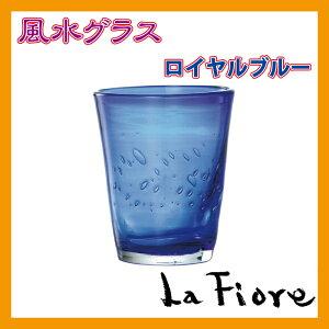 〔手作り ガラス食器〕色のパワーを手軽に日々の生活へ風水グラス ロイヤルブルー 1P【炭酸水】