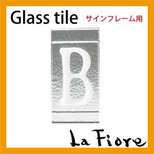 アイアン×ガラスの表札でキラリと光る演出を♪表札用グラスタイル「B」クリア仕上げ【炭酸水】
