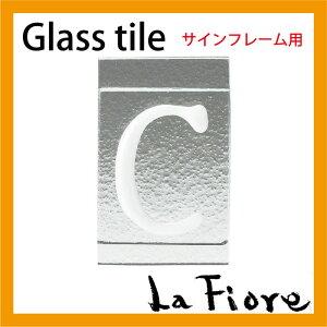 アイアン×ガラスの表札でキラリと光る演出を♪表札用グラスタイル「C」クリア仕上げ【炭酸水】