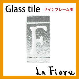 アイアン×ガラスの表札でキラリと光る演出を♪表札用グラスタイル「F」クリア仕上げ【炭酸水】