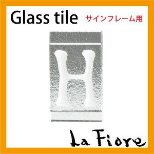 アイアン×ガラスの表札でキラリと光る演出を♪表札用グラスタイル「H」クリア仕上げ【炭酸水】