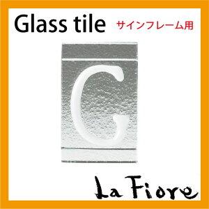 アイアン×ガラスの表札でキラリと光る演出を♪表札用グラスタイル「G」クリア仕上げ【炭酸水】