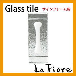 アイアン×ガラスの表札でキラリと光る演出を♪表札用グラスタイル「I」クリア仕上げ【炭酸水】