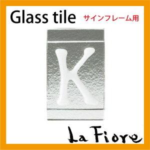 アイアン×ガラスの表札でキラリと光る演出を♪表札用グラスタイル「K」クリア仕上げ【炭酸水】
