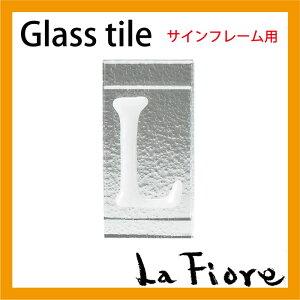アイアン×ガラスの表札でキラリと光る演出を♪表札用グラスタイル「L」クリア仕上げ【炭酸水】