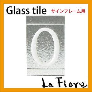 アイアン×ガラスの表札でキラリと光る演出を♪表札用グラスタイル「O」クリア仕上げ【炭酸水】