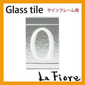 アイアン×ガラスの表札でキラリと光る演出を♪表札用グラスタイル「Q」クリア仕上げ【炭酸水】