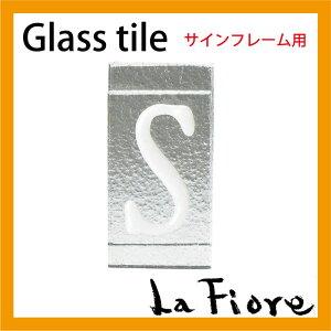 アイアン×ガラスの表札でキラリと光る演出を♪表札用グラスタイル「S」クリア仕上げ【炭酸水】