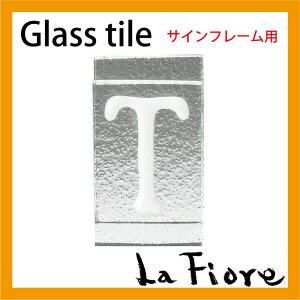 アイアン×ガラスの表札でキラリと光る演出を♪表札用グラスタイル「T」クリア仕上げ【炭酸水】
