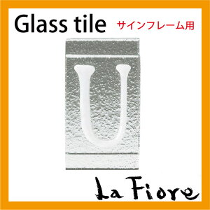 アイアン×ガラスの表札でキラリと光る演出を♪表札用グラスタイル「U」クリア仕上げ【炭酸水】