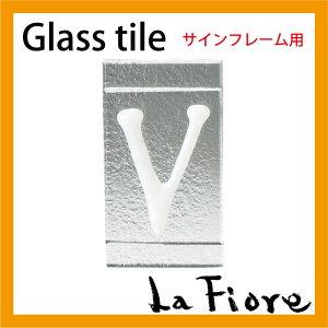 アイアン×ガラスの表札でキラリと光る演出を♪表札用グラスタイル「V」クリア仕上げ【炭酸水】