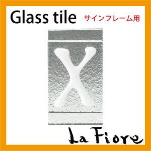 アイアン×ガラスの表札でキラリと光る演出を♪表札用グラスタイル「X」クリア仕上げ【炭酸水】