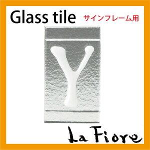 アイアン×ガラスの表札でキラリと光る演出を♪表札用グラスタイル「Y」クリア仕上げ【炭酸水】