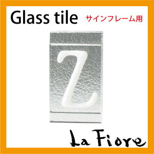 アイアン×ガラスの表札でキラリと光る演出を♪表札用グラスタイル「Z」クリア仕上げ【炭酸水】