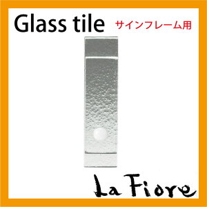 アイアン×ガラスの表札でキラリと光る演出を♪表札用グラスタイル「ピリオド」クリア仕上げ【炭酸水】