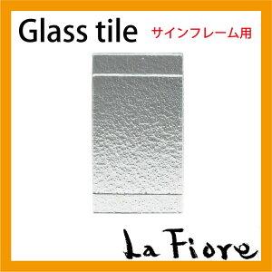 アイアン×ガラスの表札でキラリと光る演出を♪表札用グラスタイル「スペース L」クリア仕上げ【炭酸水】