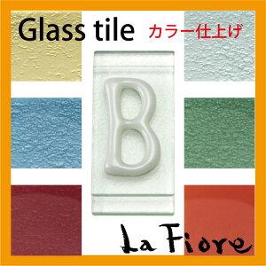 アイアン×ガラスの表札でキラリと光る演出を♪表札用グラスタイル「B」カラー仕上げ【炭酸水】